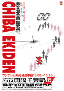 The poster for the International Chiba Ekiden.